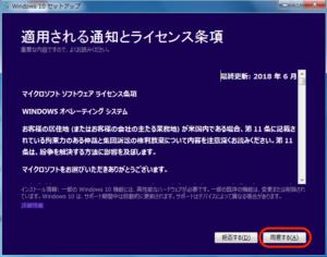 Windows10アップグレード ライセンス条項2