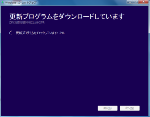 Windows10アップグレード またダウンロード中