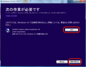 Windows10アップグレード 互換なし