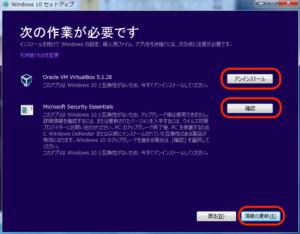 Windows10アップグレード さらに互換なし