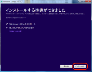 Windows10アップグレード インストール開始