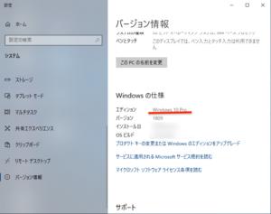 Windows10アップグレード バージョン確認