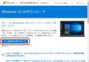 Windows10アップグレード イメージファイルダウンロード