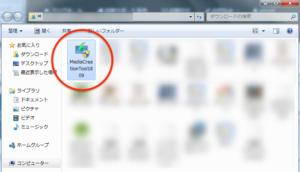 Windows10アップグレード ファイルをダブルクリック
