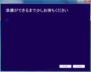 Windows10アップグレード セットアップ