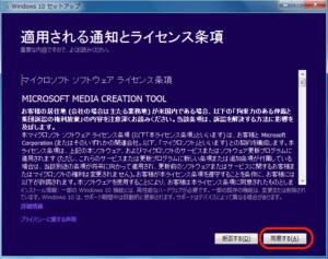 Windows10アップグレード ライセンス