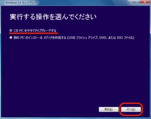 Windows10アップグレード 実行する操作