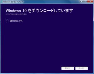 Windows10アップグレード ダウンロード中
