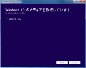 Windows10アップグレード メディア作成