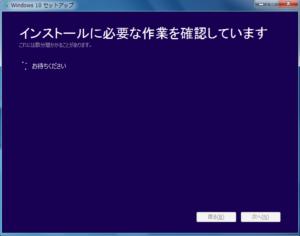 Windows10アップグレード 作業の確認中