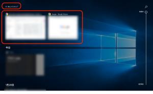 仮想デスクトップ 設定画面