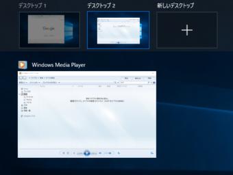 【Windows10】整理して作業できる!!仮想デスクトップを使ってみる