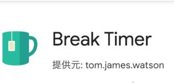 手首が痛い!休憩が必要!?Chromeの拡張機能「Break Timer」を使う