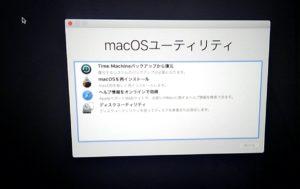 macバージョンダウン macOS Utilities開く