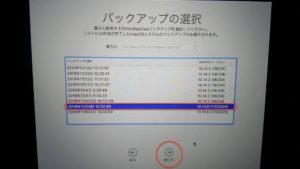 macバージョンダウン バックアップの取得