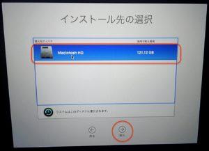 macバージョンダウン インストール先