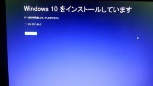 Windows10アップグレード インストール中