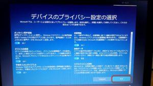 Windows10アップグレード プライバシー設定