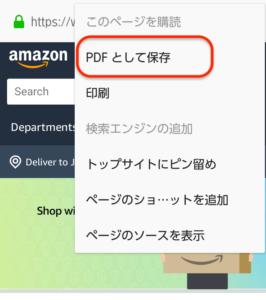 FireFox PDF化