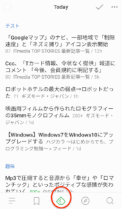 Feedlyスマホ today
