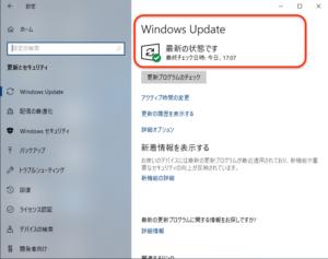 Windows update201902 アップデート完了