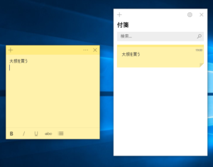 Sticky Notes 付箋が出てくる。