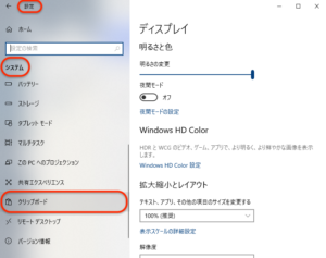 Windows10クリップボード 設定