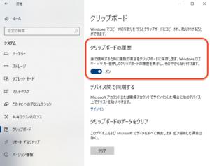Windows10クリップボード 設定確認