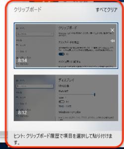 Windows10クリップボード 画像も残る