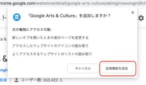 Google Arts & Culture 機能を追加