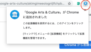 Google Arts & Culture 追加アイコン