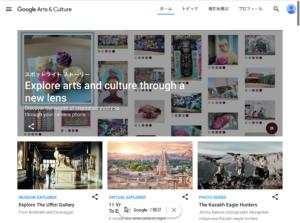 Google Arts & Culture サイト