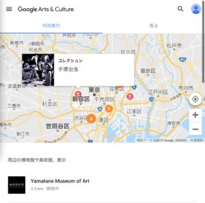 Google Arts & Culture 地図