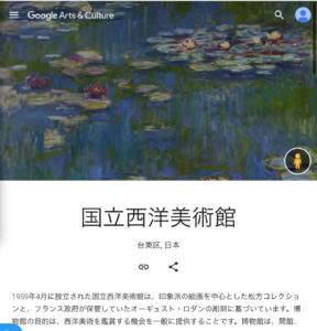 Google Arts & Culture 国立西洋美術館