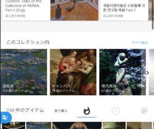 Google Arts & Culture コレクション