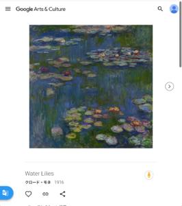 Google Arts & Culture 絵画