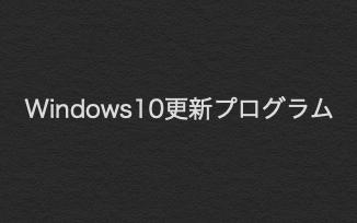 【Windows】あまりわかってなかった!?Windows10のバージョンに関して