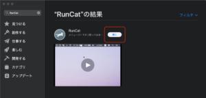 RunCat インストール完了