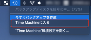 Time Machineに入る