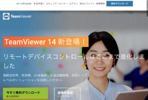 TeamViewer 公式サイト