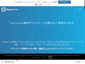 TeamViewer ダウンロード
