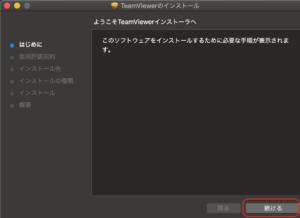 TeamViewer インストール開始1