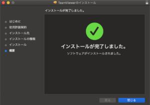 TeamViewer インストール完了