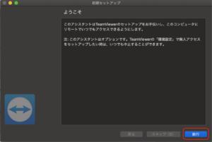 TeamViewer セットアップ
