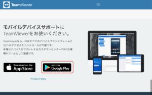 TeamViewer アプリのサイト