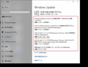 Windows update201902 アップデート開始