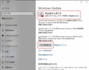 Windows update201902 再起動する