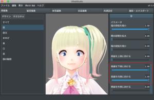 VRoid 0.5.4 内側