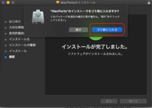 Macportsインストール 削除する