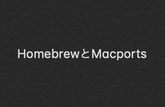 【Mac】Scalaを使う環境構築〜その1:HomebrewとMacports